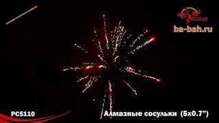 """Римские свечи РС5110 Алмазные сосульки (0,7"""" х 5)"""