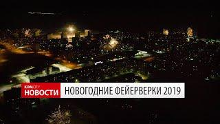 Komcity News — Салюты в новогоднюю ночь 2019