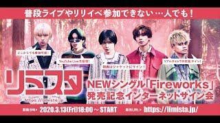 【3/13】FlowBack ニューシングル「Fireworks」発売記念インターネットサイン会