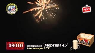 08009 08010 Фестивальные шары (1,75x6)Мортира 45