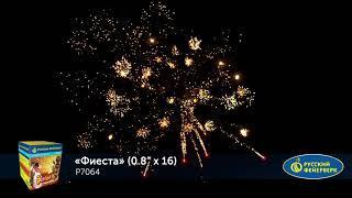 Фейерверк Р7064 Фиеста (0.8 х 16 залпов)