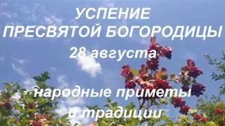 Успение Пресвятой Богородицы 28 августа . Народные приметы и традиции.