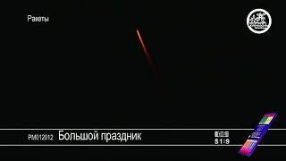 Ракеты Большой праздник (арт. РМ012012) — смотреть видео