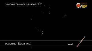 РС201005 Вери гуд Римская свеча 5 залпов высотой до 20 м, калибром 0,8 дюйма