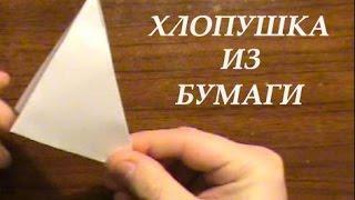 Как сделать хлопушку из бумаги своими руками оригами