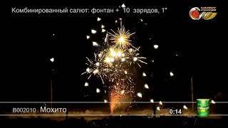 """В002010 Фонтан-салют Мохито (1,0""""x10)"""