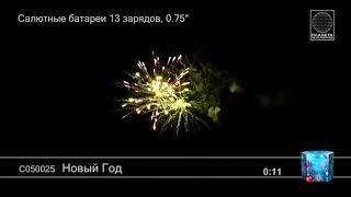 С050025 Новый Год Батарея салютов
