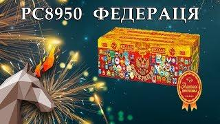 "PC8950 Федерация (1.25"" х 200) пиротехника оптом ""ОГОНЕК"""