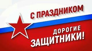 23 февраля. День защитника отечества. Поздравление с Днем Защитника Отечества. История 23 февраля