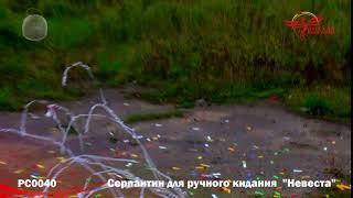 PC0040 Не пиротехника Серпантин для ручного кидания Невеста производитель Русской Пиротехники