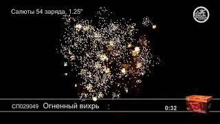 СП029049 Огненный вихрь Батарея салютов