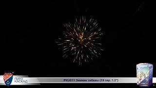 PKU011 Зимние забавы 19 зар  1 2 1