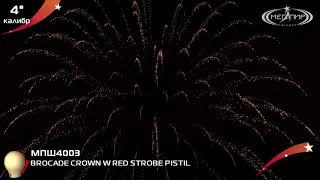 МПШ4003 Пиротехнический шар 4 дюйма Мегапир Трещащая опадающая корона с мерцающими лепестками