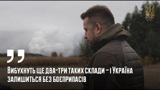 Андрій Білецький: Вибухнуть ще два-три таких склади – і Україна залишиться без боєприпасів