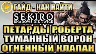 SEKIRO Shadows Die Twice ГАЙД ГДЕ НАЙТИ ПЕТАРДЫ РОБЕРТА, ТУМАННЫЙ ВОРОН, ОГНЕННЫЙ КЛАПАН,АТАКА ВИХРЬ