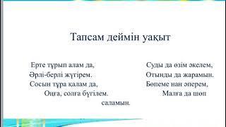 """Қазақ тілі  2 сынып  """"Антоним дегеніміз не?"""""""
