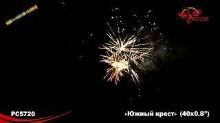 """PC5720 Римские свечи Южный крест 40х0.8"""" производитель Русской Пиротехники"""