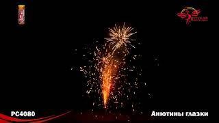 РС4080 Фонтан Анютины глазки