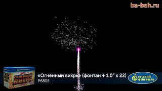 "Фейерверк + фонтан Р6805 Огненный вихрь (1"" х 22)"