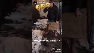 Когда нет денег на салюты )))
