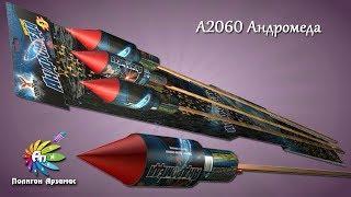 """А2060 АНДРОМЕДА ракета калибр 2,0"""""""