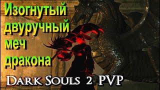Самое Мощное оружие для Парирования в ds2 - Изогнутый двуручный меч дракона в Dark Souls 2 pvp Арена