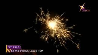 Бенгальские свечи 400 мм www.pirotorgdv.ru