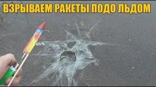 ВЗРЫВАЕМ РАКЕТЫ | Тест взрыв ракеты подо льдом | Моя пиротехника