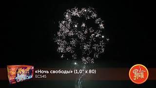ЕС545 Ночь свободы Батарея салютов 80 залпов высотой до 25 м, калибром 1 дюйм