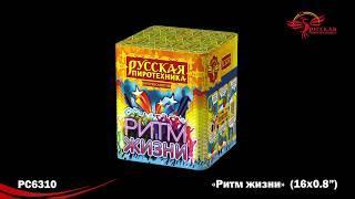 "PC6310 Батарея салютов Ритм жизни 16х0.8"" производитель Русской Пиротехники"