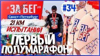 Победа над Cобой, ЗаБег на 21 км в центре Санкт-Петербурга #34