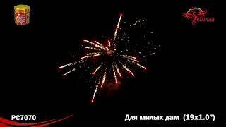 """Фейерверк Для милых дам (1""""x19) РС7070 Русская пиротехника"""