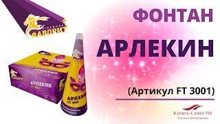 Фонтан АРЛЕКИН FT 3001