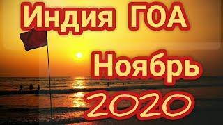 Индия #ГОА #Пляж Арамболь сегодня 2020 ноябрь