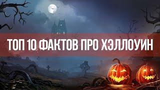 ТОП 10 фактов о Хэллоуине (Halloween) + Бонус