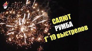 """Салют """"Румба"""" FP-B203 (фейерверк 19 выстрелов, калибр 1"""")"""