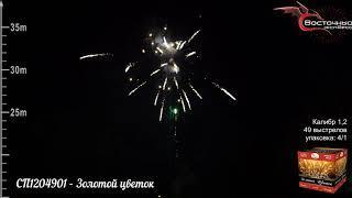 СП1204901   Золотой цветок салют Восточный экспресс