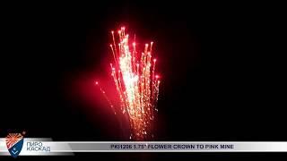 "Одиночный салют PKI1206 1.75"" FLOWER CROWN TO PINK MINE"