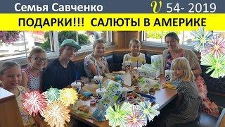 Сюрприз детям, подарок маме от подруги. Салюты в Америке Семья Савченко