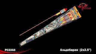 Ракеты Альдебаран РС2260