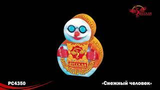 PC4350 Фонтаны Снежный Человек производитель Русской Пиротехники