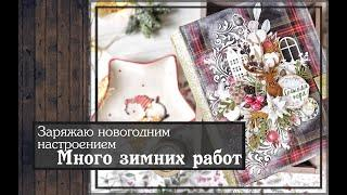 Заряжаю новогодним настроениемМного зимних работ скрапбукинг