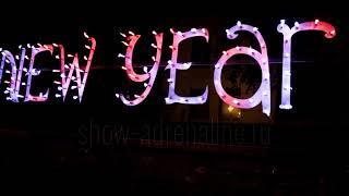 New Year 19 пиротехническая надпись Show Adrenaline