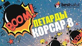 "Петарды фитильные ""Корсар-8"" арт. FPC208"