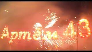 Музыкальный фейерверк у воды с горящими буквами и цифрами на День рождения.