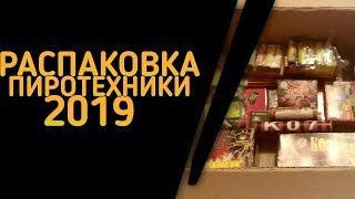 Разпаковка пиротехники на НОВЫЙ ГОД 2019 | Моя пиротехника на 2019 год