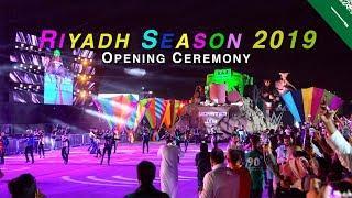 Riyadh Season 2019 Opening Ceremony | Fireworks & Parade 