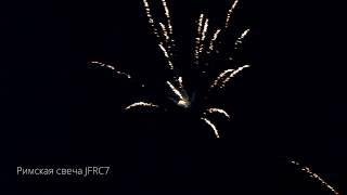 Римская свеча JFRC7 New 2019
