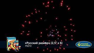 """Фестивальные шары """"Русский размер"""" P6272"""
