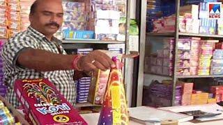 സംസ്ഥാനത്ത് പടക്കവിപണി സജീവം  vishu election Fireworks